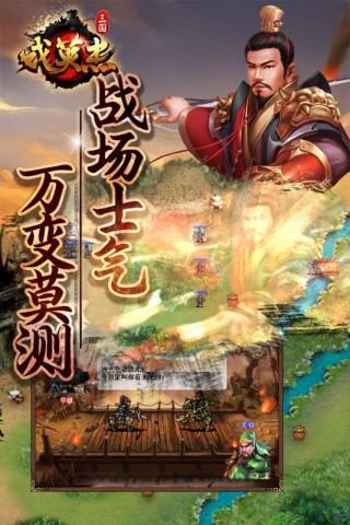 三国戏英杰传安卓游戏手机版截图(5)