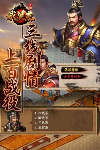 三国戏英杰传安卓游戏手机版截图(4)