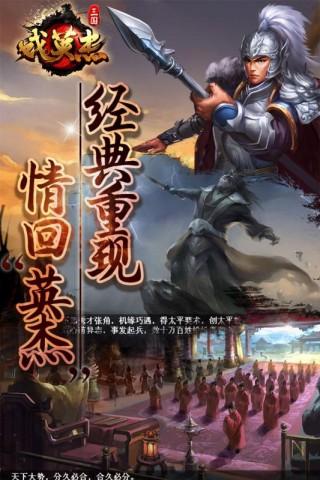 三国戏英杰传安卓游戏手机版截图(2)