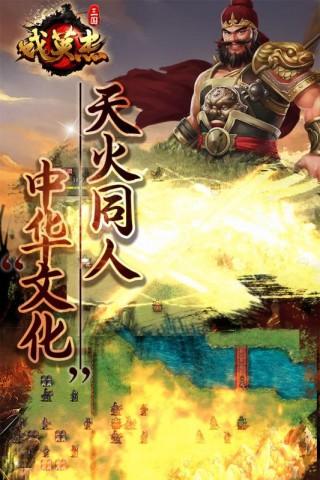 三国戏英杰传安卓游戏手机版截图(1)