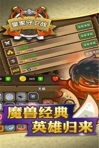 皇家守卫战中文破解版截图(4)
