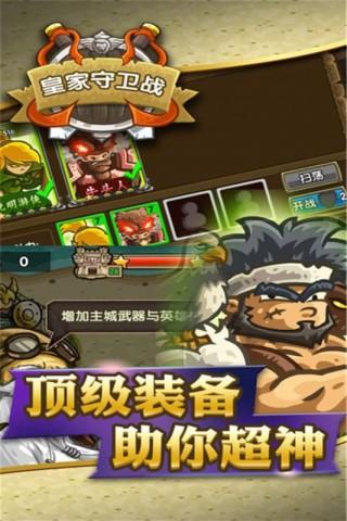 皇家守卫战中文破解版截图(3)