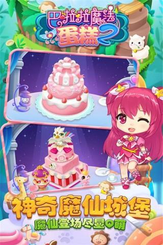 巴啦啦魔法蛋糕2无限金币内购破解版截图(5)