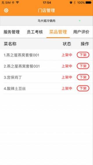 门店管理app截图(3)