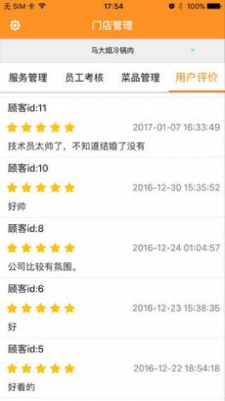 门店管理app截图(4)