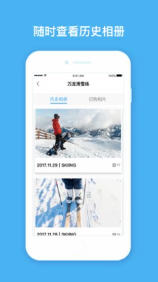 VP滑雪场截图(3)
