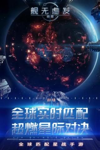 舰无虚发暗星截图(5)
