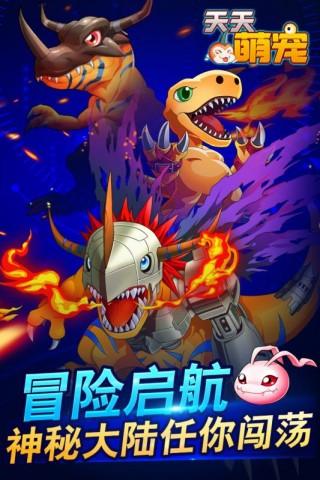 天天萌宠Oline手游正版网站截图(5)