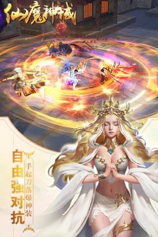 仙魔神域截图(3)
