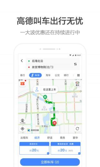 高德叫车司机端app截图(3)