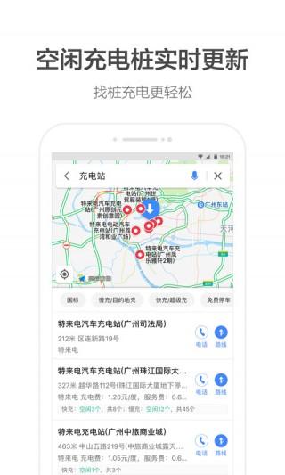 高德叫车司机端app截图(1)