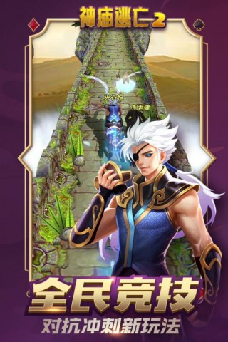 神庙逃亡2:魔境仙踪截图(4)