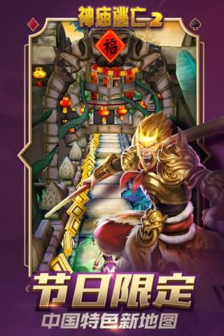 神庙逃亡2:魔境仙踪截图(2)