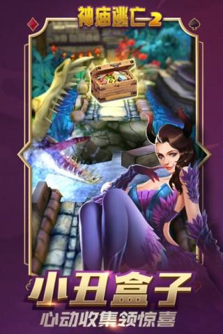 神庙逃亡2:魔境仙踪截图(1)