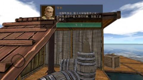 海洋木筏求生中文版截图(3)