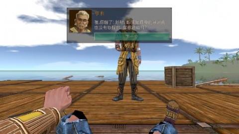 海洋木筏求生中文版截图(1)