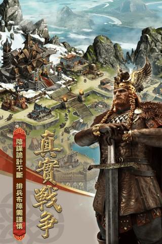 cok列王的纷争华为版截图(4)