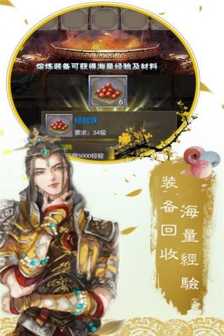 飘渺仙剑正版唯一网站截图(3)