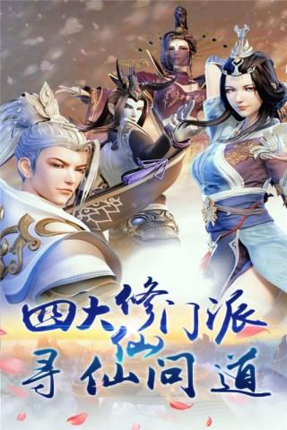 飘渺仙剑正版唯一网站截图(1)