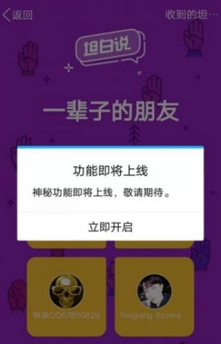 QQ坦白说截图(2)