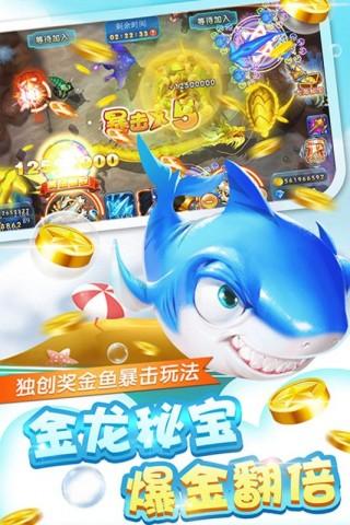 捕鱼大神游戏手机版截图(5)