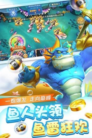 捕鱼大神游戏手机版截图(4)