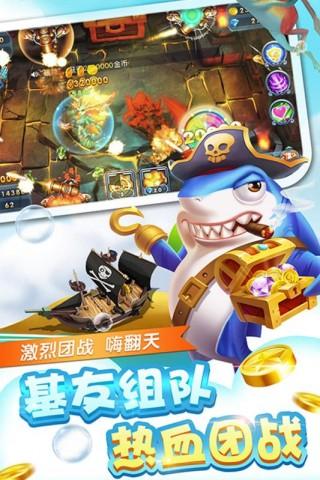 捕鱼大神游戏手机版截图(2)