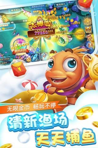 捕鱼大神游戏手机版截图(1)