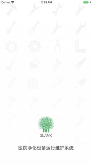 文康医疗运维手机版截图(3)