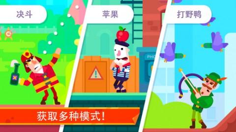 弓箭手们中文破解版截图(2)