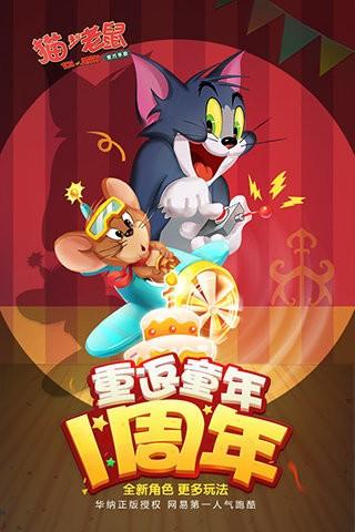 猫和老鼠手游截图(5)