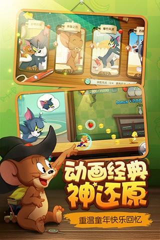 猫和老鼠手游截图(1)