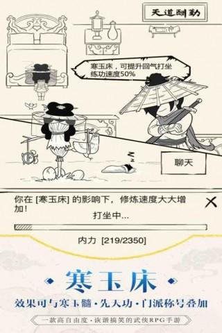 暴走英雄坛无限金币破解版截图(4)