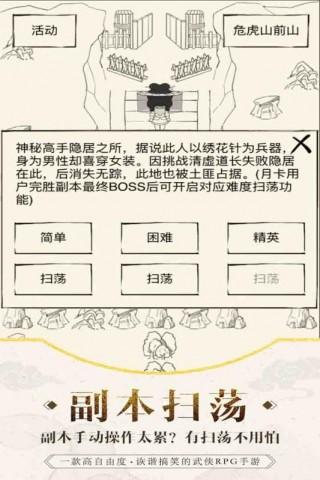 暴走英雄坛无限金币破解版截图(2)