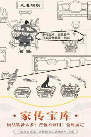 暴走英雄坛无限金币破解版截图(1)