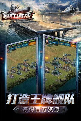疯狂海战腾讯版截图(3)