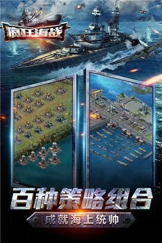 疯狂海战腾讯版截图(2)