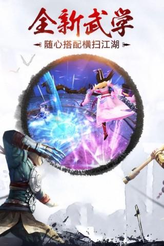 九阴真经决战光明顶截图(3)