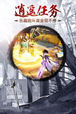 九阴真经决战光明顶截图(1)