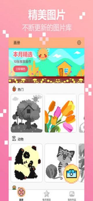 像素涂色游戏—像素数字填色画画截图(2)