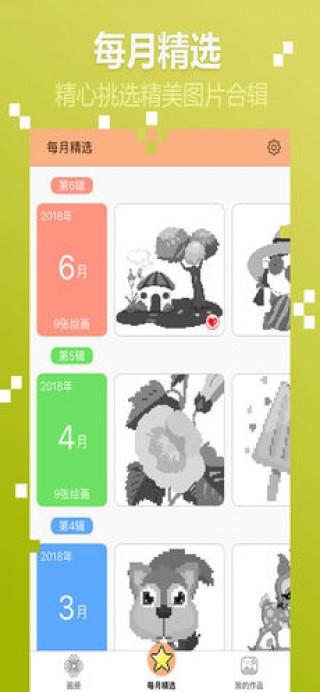 像素涂色游戏—像素数字填色画画截图(8)