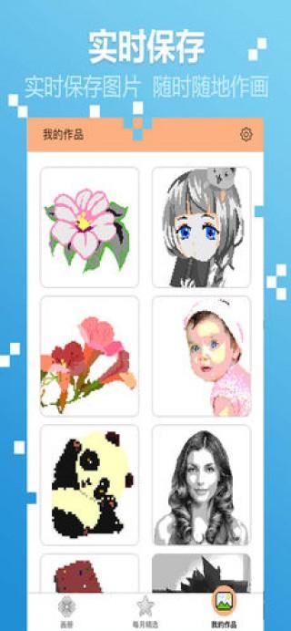 像素涂色游戏—像素数字填色画画截图(6)