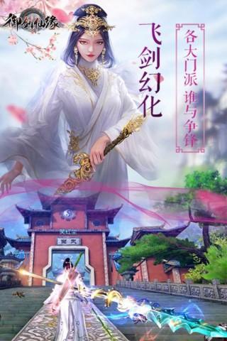 御剑仙缘正版截图(5)