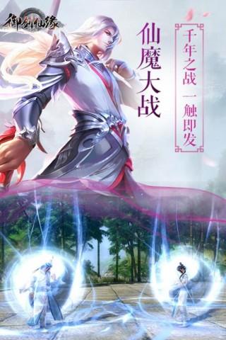 御剑仙缘正版截图(4)