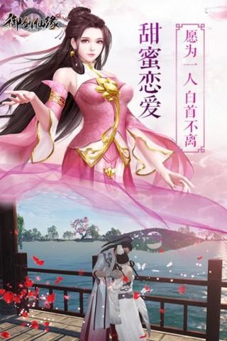 御剑仙缘正版截图(2)