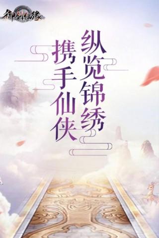 御剑仙缘正版截图(1)