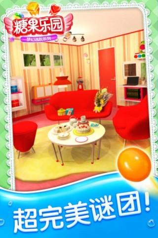 密室逃脱糖果乐园截图(5)
