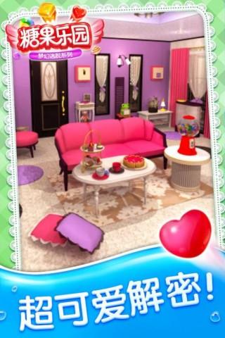 密室逃脱糖果乐园截图(3)