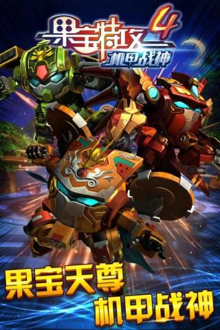 果寶特攻4機甲戰神正版版截圖(2)