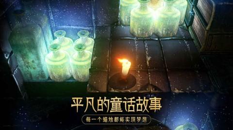 蜡烛人手机版截图(1)